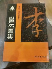 李邕法书集
