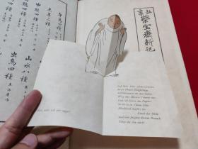 北京荣宝斋新记诗笺谱02内含独特书签一枚 共21图