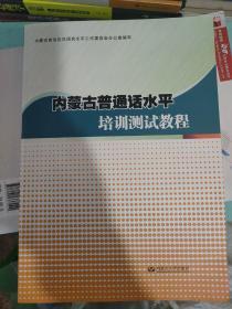 2021内蒙古普通话水平培训测试教程  附学习卡  带听力二维码,最新版
