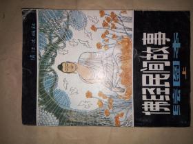 佛经民间故事绘图本(上)