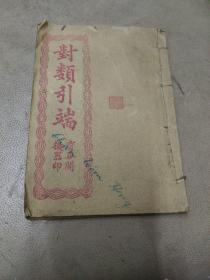 《初学对类引端》(全三卷,即对类杂字,民国三年宝华阁板).