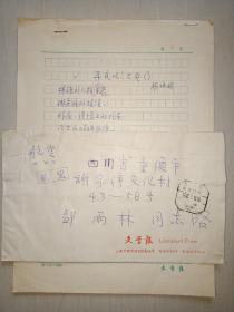 著名诗人,作家,黎焕颐,诗稿7页,《中国五十年代诗选》稿件