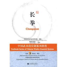 中國武術段位制系列教程:長拳
