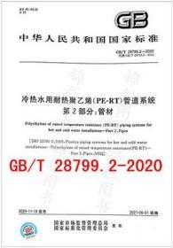 GB/T28799.2-2020 冷热水用耐热聚乙烯(PE-RT)管道系统 第2部分:管材 中华人民共和国国家质量监督检验检疫总局/中国国家标准化管理委员会 中国标准出版社