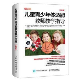 儿童青少年体适能教师教学指导 第3版