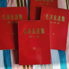 毛泽东选集(1-4)四册全  (全部1968年 江苏印红封面)