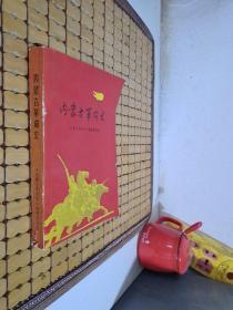 早期少见版:内蒙古革命史(送审稿)附送审函,有签名《内蒙古革命史》编委会公章