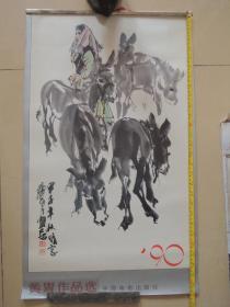 黄胄作品选 (13张全)1990年挂历