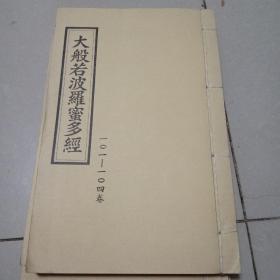 大般若波罗蜜多经【16开线装 一0一-一0四卷