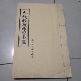 大般若波罗蜜多经【16开线装 二八九-二九二卷