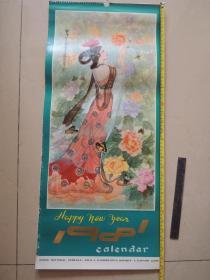 名家花鸟人物选 (13张全)1981年挂历