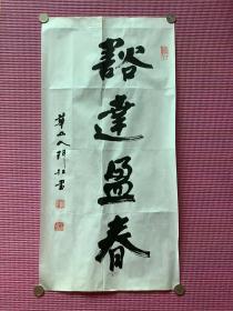 阿红书法(著名诗人、评论家,原辽宁省作家协会副主席)