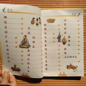 汉字的前世今生文字的奥秘(习文卷)