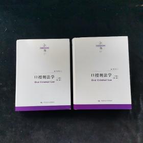 口授刑法学(第二版)(陈兴良刑法学)