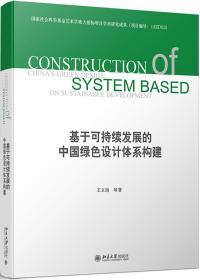 基于可持续发展的中国绿色设计体系构建