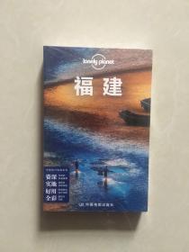 Lonely Planet:福建(2014年全新版):中文第一版