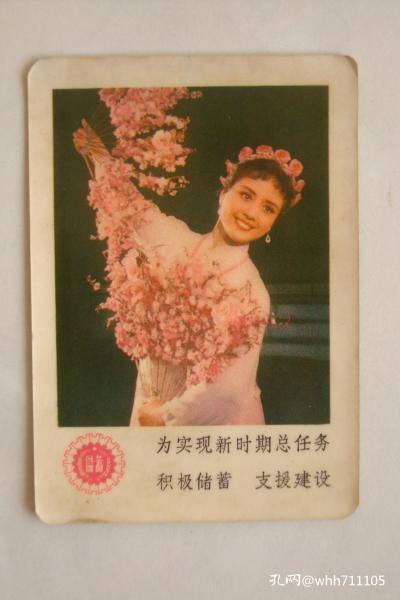 年历卡  储蓄   1979年  辽宁省银行  黑龙江省银行出品