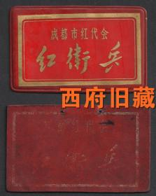 成都市红代会,红卫兵胸牌两枚合售,上面为塑料,下面一枚牛皮材质,少见