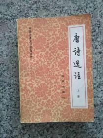 唐诗选注(上册)