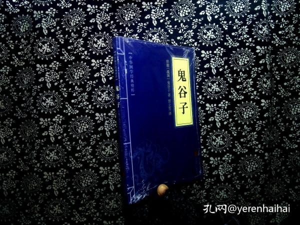 中华国学经典精粹·儒家经典必读本:鬼谷子