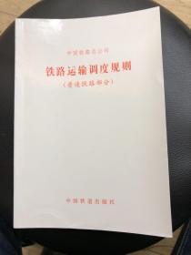 中国铁路总公司铁路运输调度规则(普速铁路部分)