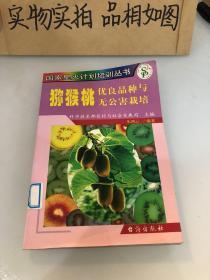 猕猴桃优良品种与无公害栽培——国家星火计划培训丛书
