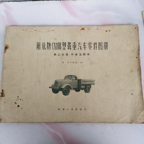 解放牌CA10B型载重汽车零件图册,第三分册车身及附件