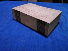 虞初新志 六册20卷全 虞初续志四册12卷全 线装石印共十册合售