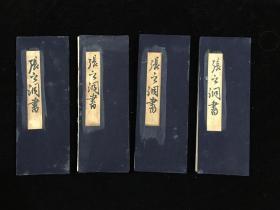 老书古玩收藏字画,(张之洞 唐诗选集)手写册页书法