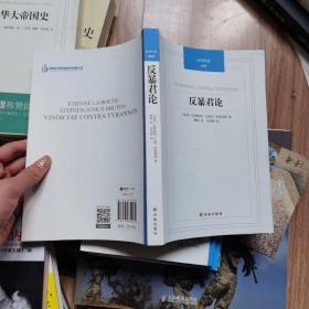 汉译经典丛书:反暴君论 人的现象 心理学与文学 性与性格 论自由 五册合售
