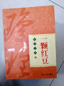 EI2137722 一颗红豆-琼瑶全集【第10册】 琼瑶 著