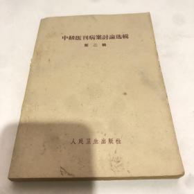 中级医刊病案讨论选辑
