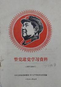 整党建党学习资料(1968年)