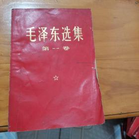 毛泽东选集 第一卷(红皮)