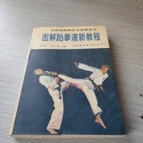 图解跆拳道新教程