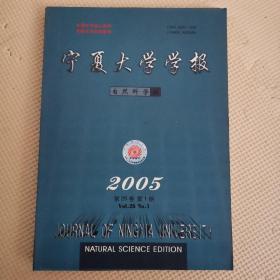 宁夏大学学报(自然科学版)2005年1
