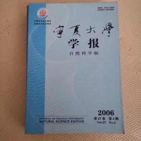 宁夏大学学报(自然科学版)2006年2