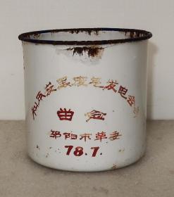 邵阳市革委   1978年   利用炭黑废气发电会议  留念  搪瓷  把缸 茶缸  茶杯   邵阳    文革