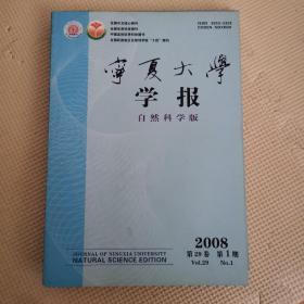 宁夏大学学报(自然科学版)2008年1