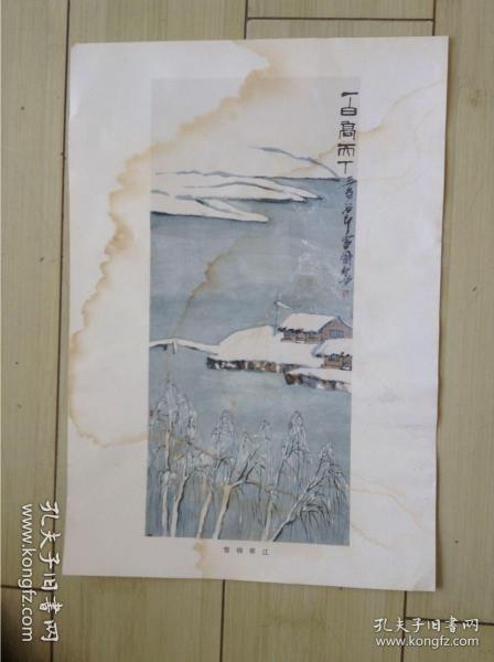 雪柳寒江  彩色厚纸国画。  印刷品