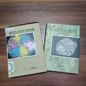 原色岩石图鉴-昭和40年-日文原版精装小16开
