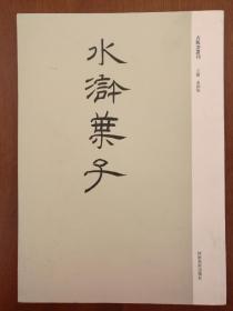 水浒叶子(古版画丛刊)