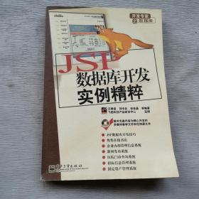 开发专家之数据库:JSP数据库开发实例精粹