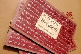 书法秘诀书法大家刘中兴硬笔书写杜忠信钟明善题词 附书法辑要 92年一版一印 全一册 品相好
