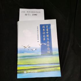 首届中国水文化论坛优秀论文集