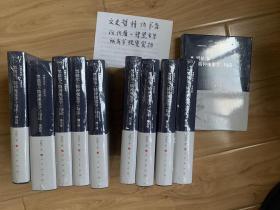 黑格尔《精神现象学》句读(邓晓芒 著 新版 16开 精装 全十册)