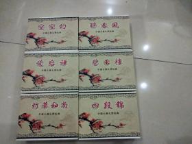 中国古典文学经典名著连环画珍藏版
