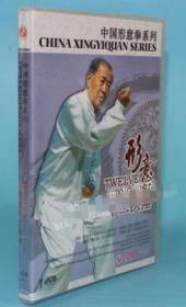 正版武术教学光盘 中国形意拳 形意十二洪捶 1DVD 张剑平 魏少通