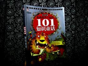 黄金畅销版影响孩子一生的101个知识童话