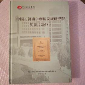 中国(河南)创新发展研究院年鉴2018